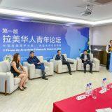 第一届拉美华人青年论坛<br />Forum Latino Americano da Juventude Chinesa
